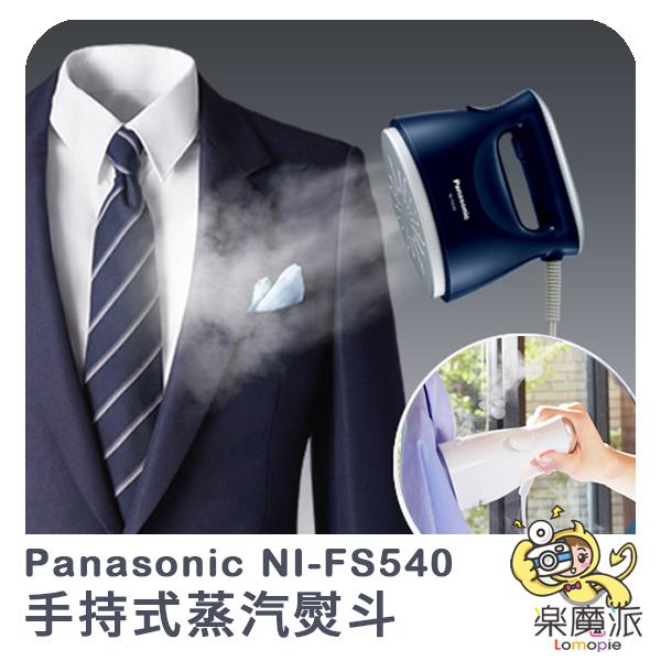 Panasonic 國際牌 NI-FS530 手持蒸氣除塵蹣熨斗  抗菌  無線 輕量 除螨機