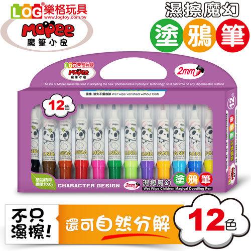 MOPEE魔筆小良12色濕擦魔幻塗鴉彩色筆~植物精華光敏水解技術