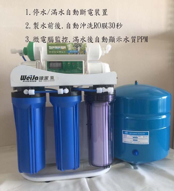 微電腦RO機/逆滲透/純水機/生飲機/濾水器/淨水器/竹炭/電磁閥