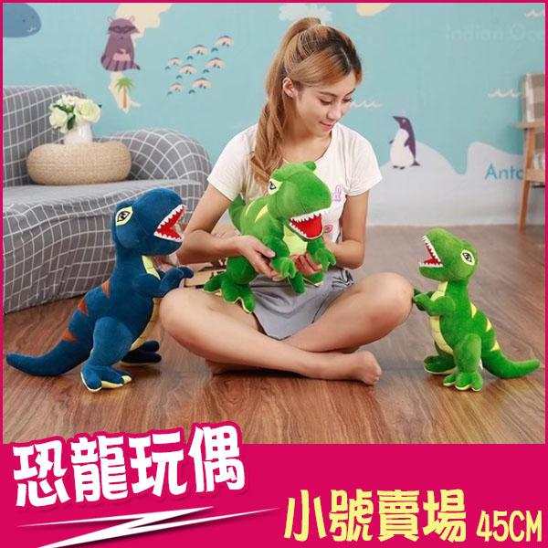 仿真45CM恐龍玩偶毛絨玩偶布娃娃生日禮物七夕公仔可愛玩偶霸王龍抱枕
