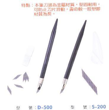 LIFE 筆刀(附刀片S-200)
