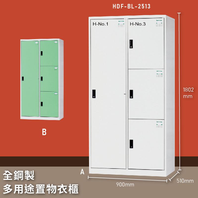 【MIT台灣製】大富 HDF-BL-2513 全鋼製多用途置物衣櫃 置物櫃 收納櫃 員工櫃 衣櫃 收納第一首選