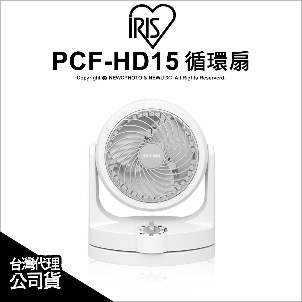 含稅免運 IRIS 愛麗思 PCF-HD15 氣流循環扇 夏天 散熱 降溫 輕便 白 公司貨★薪創數位