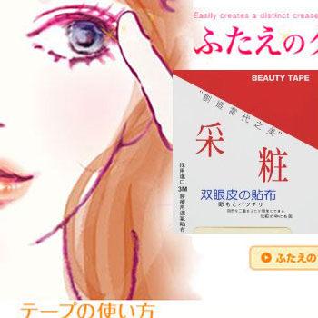 *~BOBI~*11/23 COSMOS 雙眼皮貼布(隱形雙眼皮膠條) 3M透氣貼布【019-36】