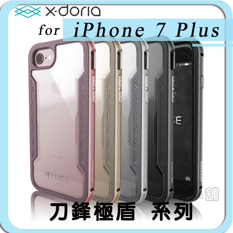 X-Doria刀鋒極盾系列鋁合金邊框背蓋保護殼IPhone7Plus 5.5吋
