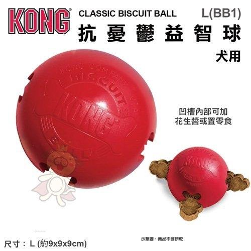 『寵喵樂旗艦店』美國KONG《Classic Biscuit Ball抗憂鬱益智球》L號(BB1)