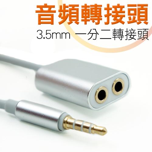 marsfun火星樂3.5mm 1轉2音源耳機分接線音樂分享線情侶共聽雙接孔可同時聽兩組耳機