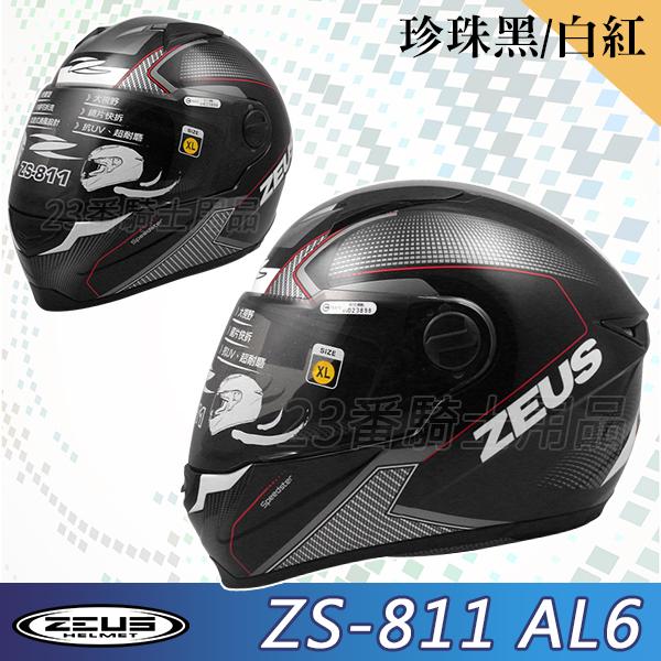 ZEUS瑞獅ZS-811 AL6珍珠黑白紅全罩安全帽超輕量免運費