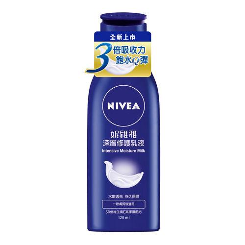 NIVEA妮維雅深層修護潤膚乳液125ml康是美