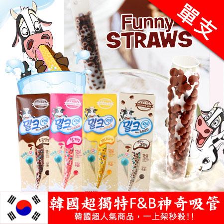 韓國超獨特 F&B 神奇吸管 (單支) 巧克力/草莓/香蕉 3.5g 搭配鮮奶 進口零食