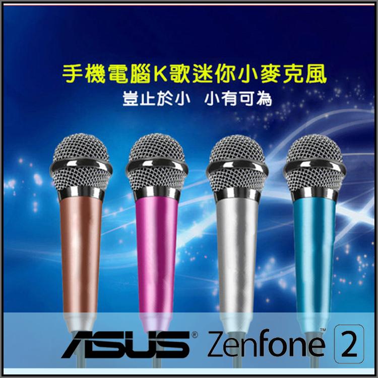 ◆迷你麥克風 K歌神器/RC語音/聊天/唱歌/ASUS ZenFone 2 Laser ZE500KL/ZE550KL/ZE601KL/Selfie ZD551KL
