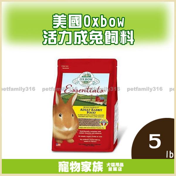 寵物家族-美國OXBOW活力成兔配方飼料5lb