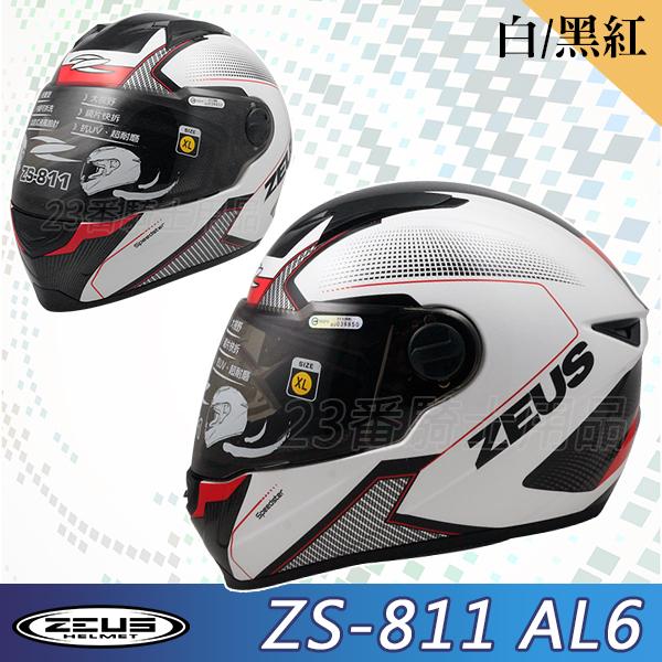 ZEUS瑞獅ZS-811 AL6白黑紅全罩安全帽超輕量免運費