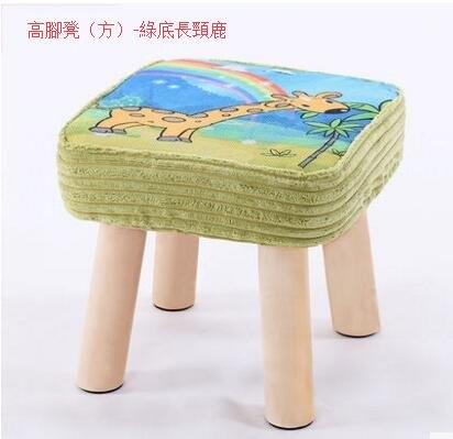 小板凳子卡通換鞋矮凳實木布藝創意兒童成人小椅子沙發方凳(主圖款高腳凳(方)-綠底長頸鹿)