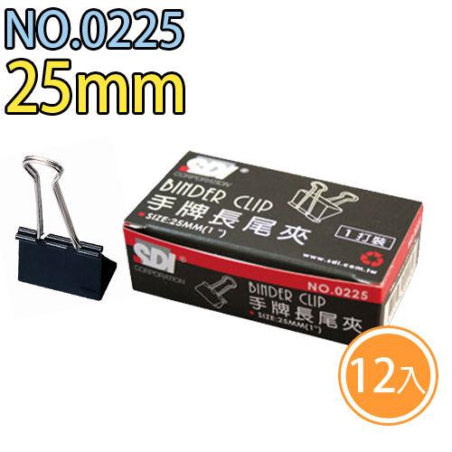 [奇奇文具]【手牌 SDI 長尾夾】SDI NO.0225B (111) 25mm長尾夾 (12支/盒)