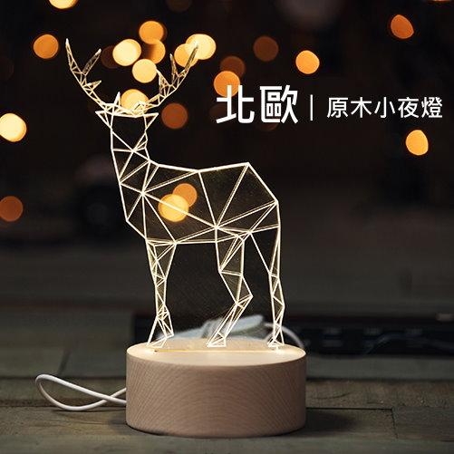 7color camera新款北歐實木小夜燈動物造型檯燈療癒風LED台燈桌燈床頭燈夜燈補光燈禮物