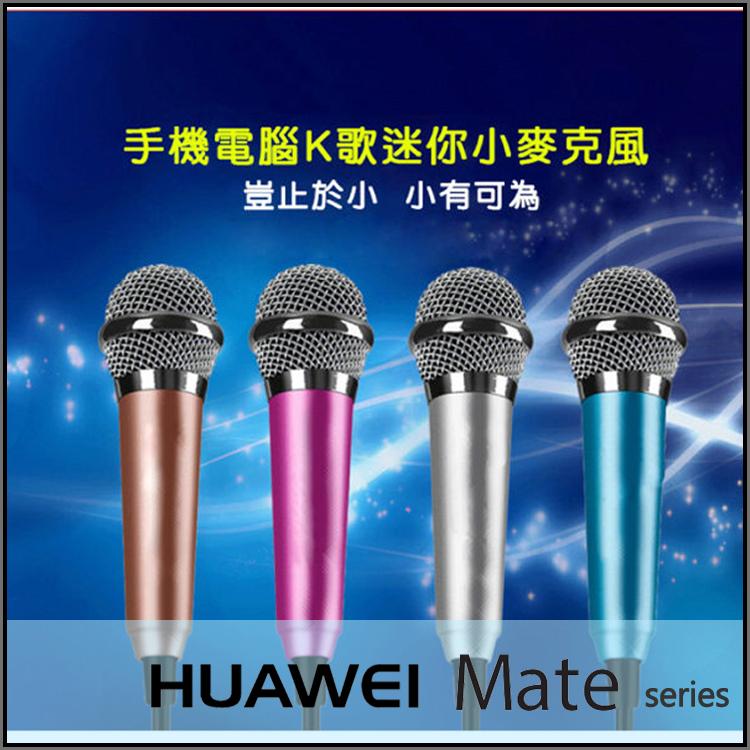 ◆迷你麥克風 K歌神器/RC語音/聊天/唱歌/華為 HUAWEI Ascend Mate/Mate7/Mate8
