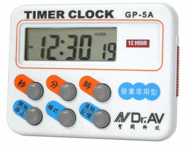 精巧型24小時正倒數計時器
