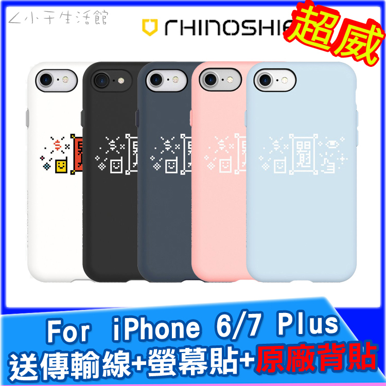 犀牛盾-客製化背蓋 iPhone i6 i6s i7 4.7吋 Plus 5.5吋 保護殼 手機殼 背蓋 日日有見財