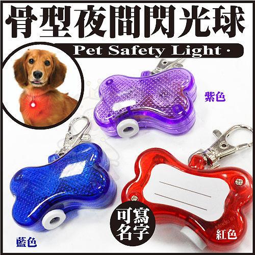 WANG犬用夜間散步安全燈LED項圈燈夜間散步的好幫手-骨型不附電池