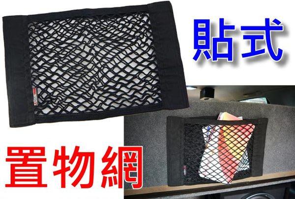 魔鬼氈黏貼式雙層置物網收納網置物網後廂網側網網袋面紙袋書報袋李箱網絨布面固定
