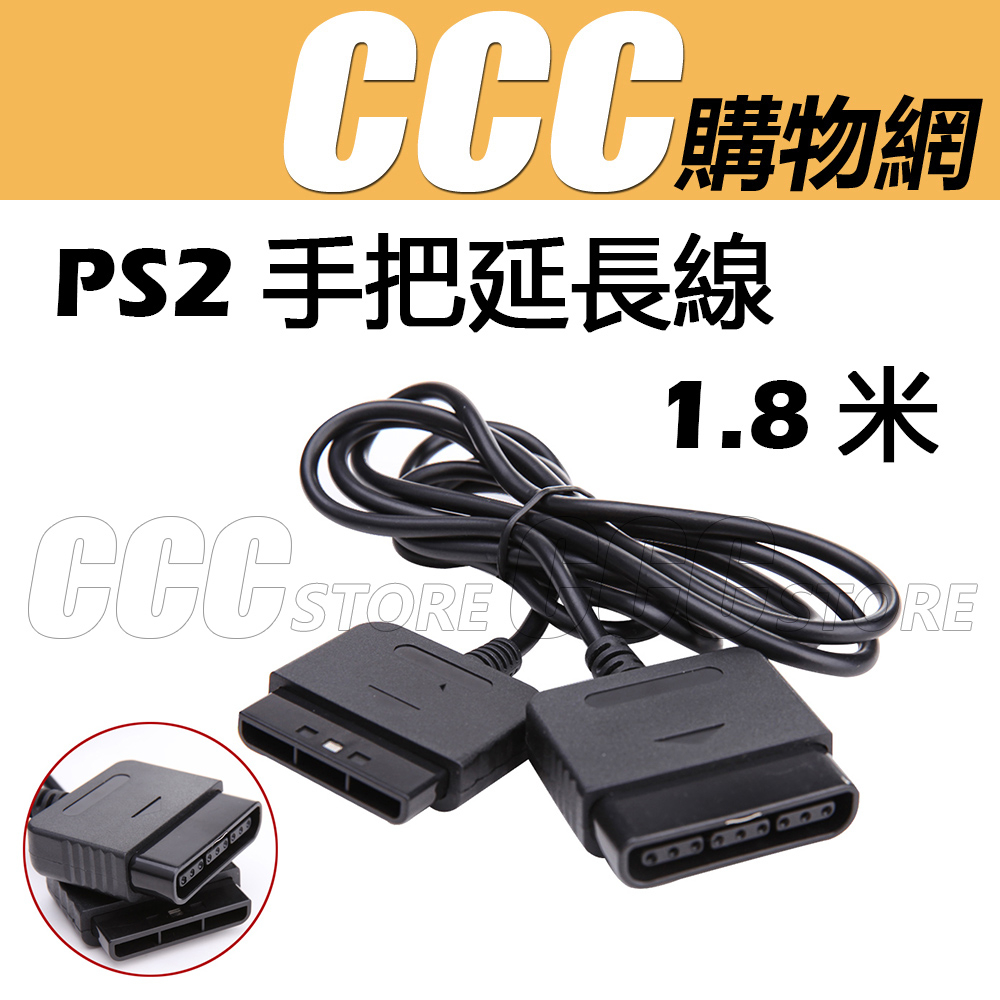 PS2延長線 PS2手把 延長 PS2 遊戲手柄延長線 加長線 延長線 1.8米 配件