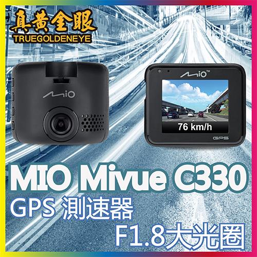 【真黃金眼】Mio MiVue C330 GPS 測速 行車記錄器  贈送16G記憶卡 另有【618 640 688】