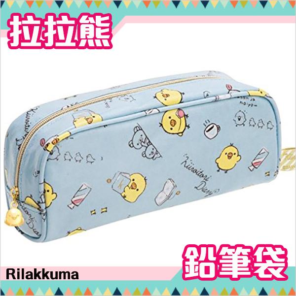 拉拉熊鉛筆盒鉛筆袋收納袋小雞Rilakkuma日本正版720-790該該貝比日本精品