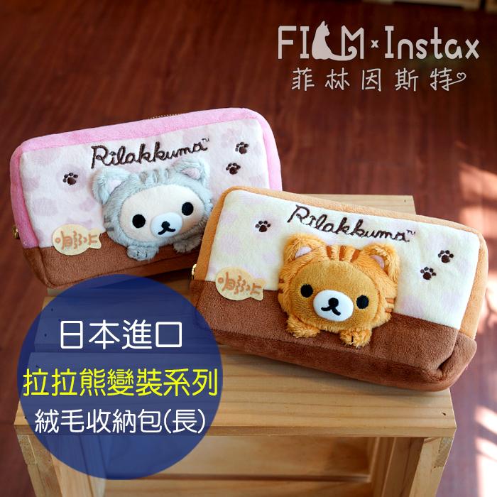 菲林因斯特日本進口拉拉熊牛奶熊變裝貓造型絨毛收納包鉛筆袋鉛筆盒化妝包筆袋