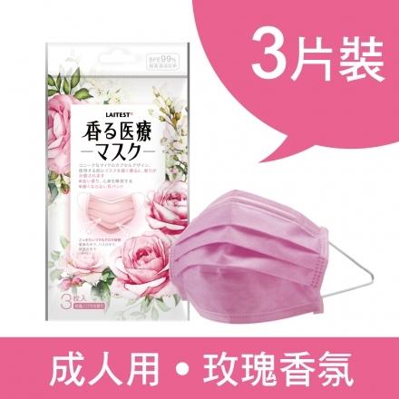 萊潔 LAITEST 玫瑰香氛 醫療防護口罩-3入袋裝 (獨立單片包裝)