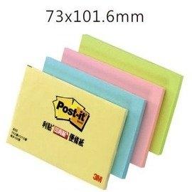 3M利貼 3M便利貼 657 3M可再貼便條紙/一本入{定43}(73mm x 101.6mm)~有4色可選擇