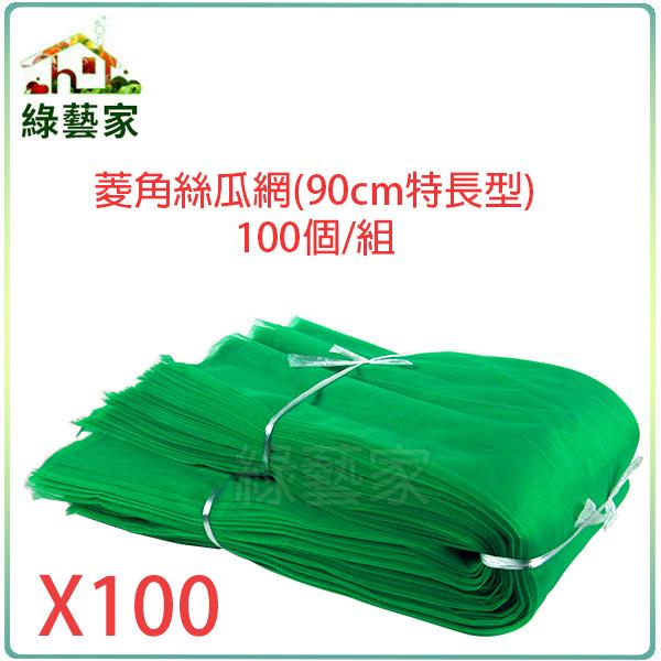 【綠藝家】菱角絲瓜網(90cm特長型100個/組)水果網、蛇瓜網