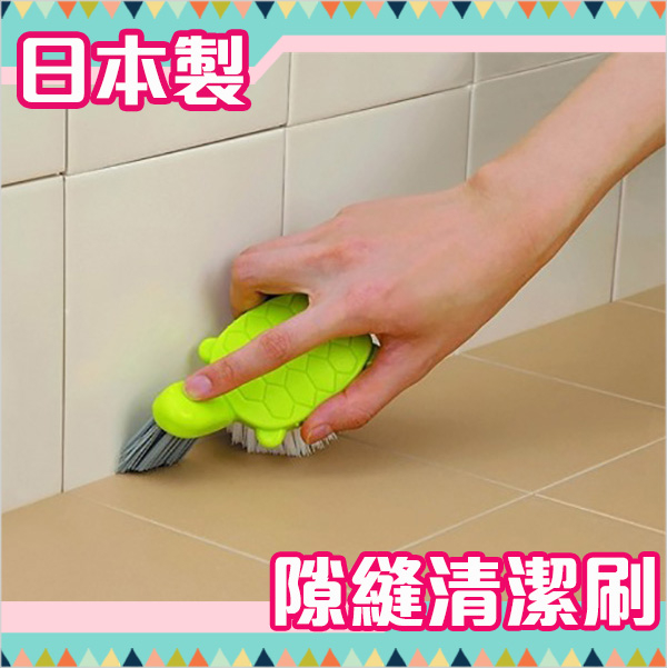 【AIWA】 小烏龜造型 磁磚細縫清潔刷 浴室清潔刷 日本製 該該貝比日本精品 ☆