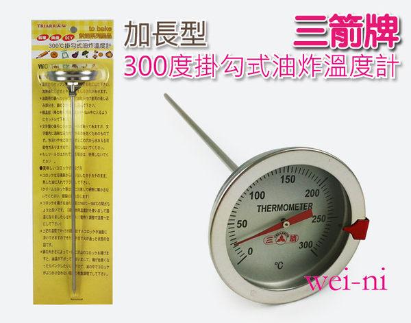 wei-ni 300度 掛勾式油炸溫度計 WG-T6L 26cm 加長 (溫度表 溫度針 測溫棒 測溫表 測溫針 食品溫度計