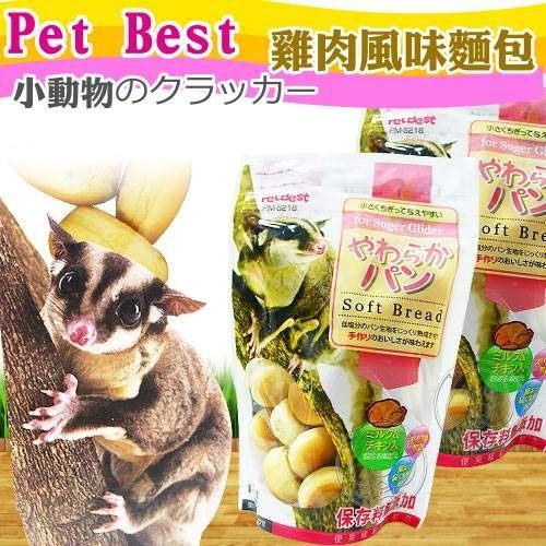 【 zoo寵物商城 】Pet Best》PM-S218馬卡龍雞肉風味麵包90g新鮮出爐