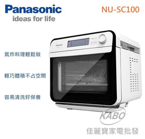 佳麗寶結帳再折1000 Panasonic國際15L蒸烤箱NU-SC100
