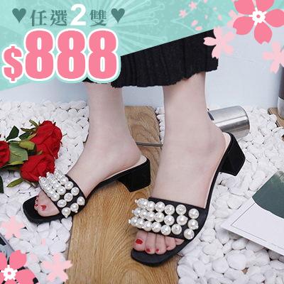 任選2雙888粗跟鞋拖鞋韓版粗跟拖鞋淑女風珍珠水鑽一字型方頭粗跟中跟拖鞋02S6399