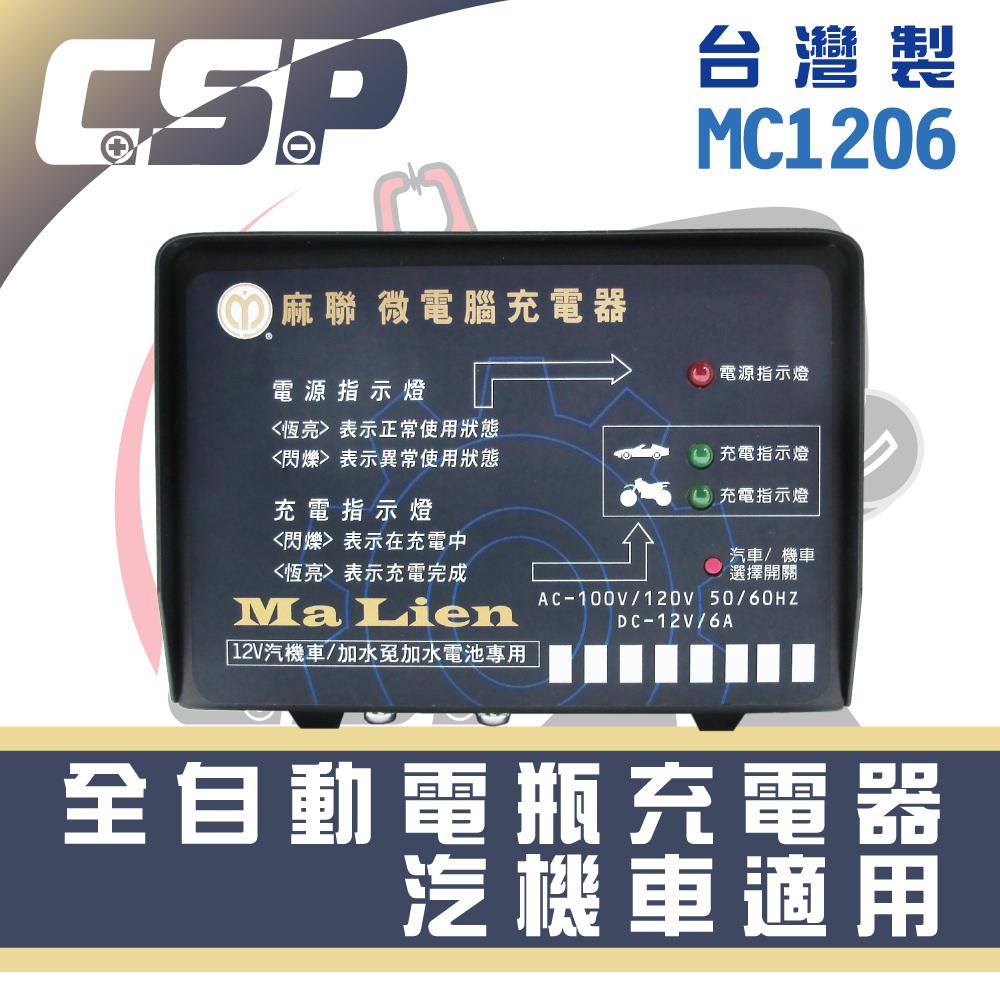 12V充電器 MC1206 汽機車電瓶電池可使用充電 (MC12V6A)
