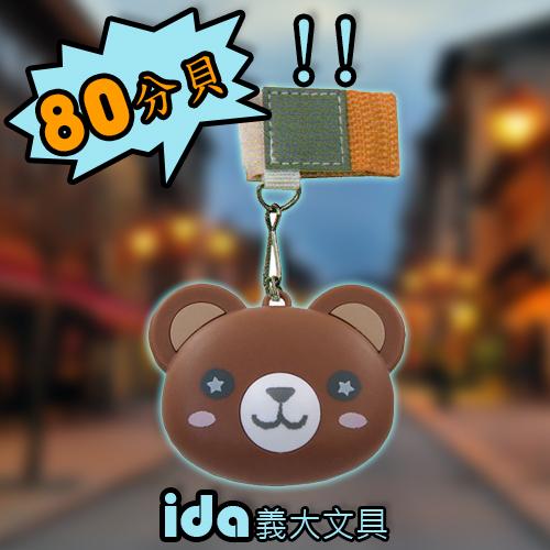 義大文具日本多利可兒童安全警報器防狼警報器登山露營可愛吊飾鑰匙圈
