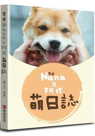 柴犬Nana X阿楞的萌日誌