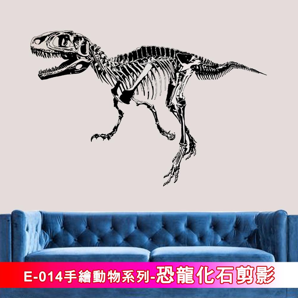 E-014手繪動物系列-恐龍化石剪影大尺寸創意高級壁貼牆貼-賣點購物