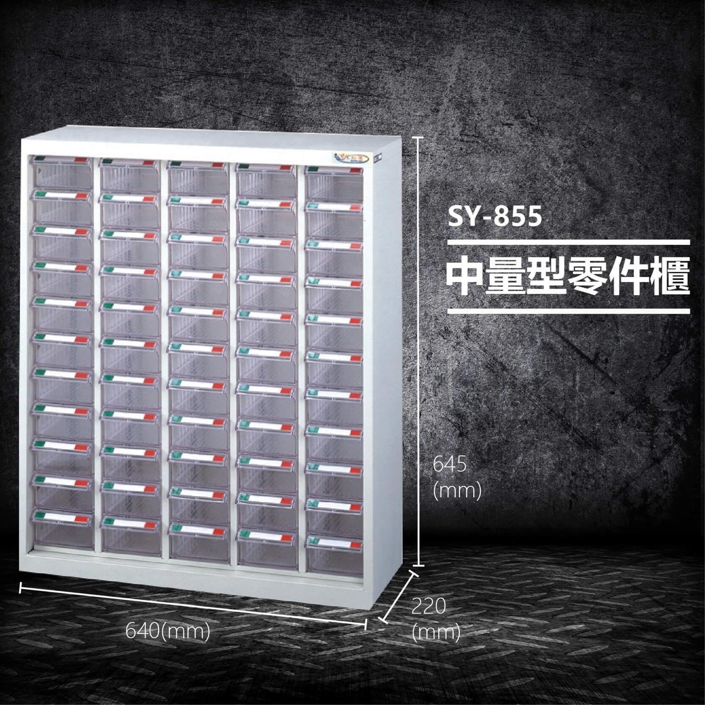 【台灣製造】大富 SY-855 中量型零件櫃 收納櫃 零件盒 置物櫃 分類盒 分類櫃 工具櫃