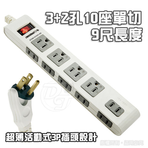 一打就通日象10座單切3P 2P插孔安全延長線ZOW-51101-09電源延長線電腦家電插頭插座
