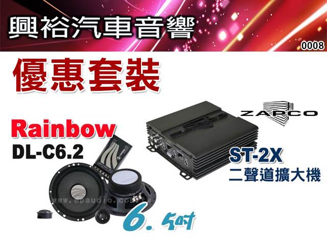 【ZAPCO rainbow】美國.德國超級品牌優惠套裝組合ST-2X 二聲道擴大器 DL-C6.2二音路分離式喇叭
