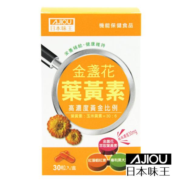 日本味王30:6金盞花葉黃素酯膠囊30粒盒