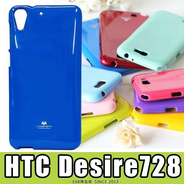 E68精品館MERCURY HTC Desire 728矽膠套軟殼保護套閃粉果凍套手機殼保護殼D728