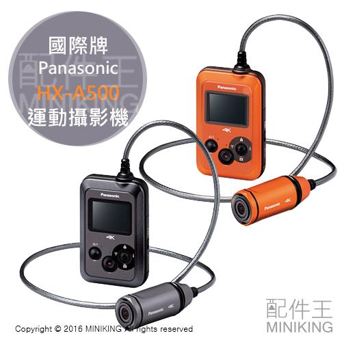 配件王日本代購Panasonic國際牌HX-A500運動攝影機4K穿戴式防水防塵兩色