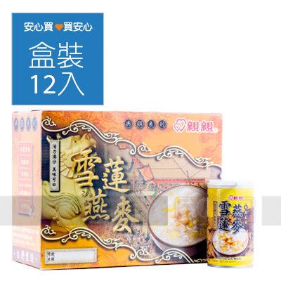 【親親】雪蓮燕麥320g,12罐/盒,奶素可食,不含防腐劑