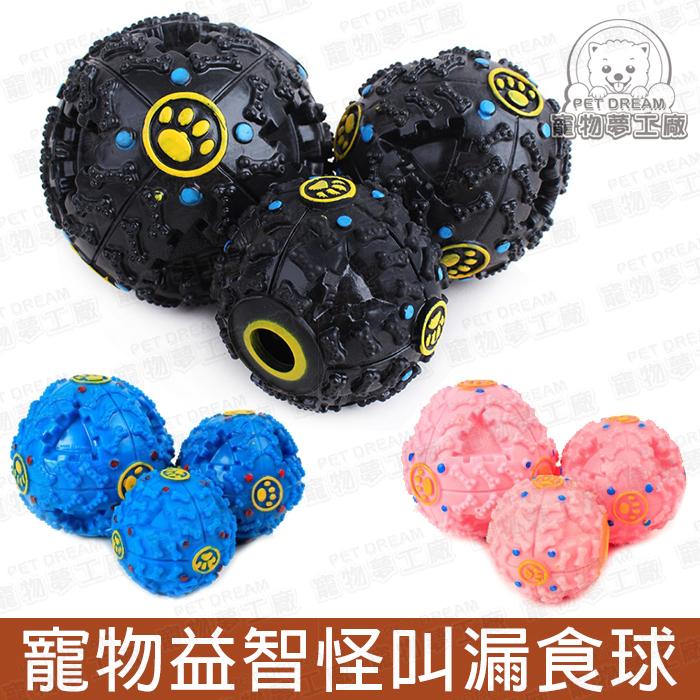 S號寵物益智怪叫漏食球抗憂鬱有吃有玩慢食球寵物玩具耐咬玩具咀嚼互動玩具