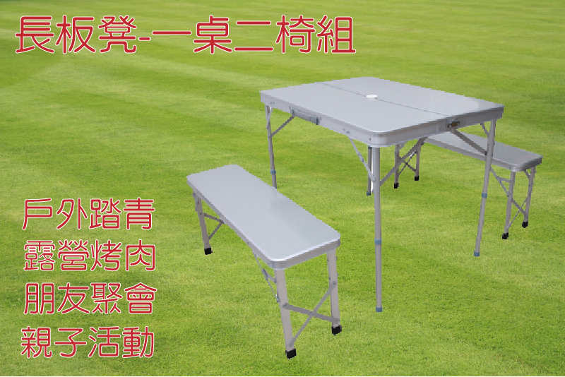 [ 家事達 ] TRENY- 鋁製 長板凳-一桌二椅組  特價  收納桌 折疊桌 野餐組 野餐桌